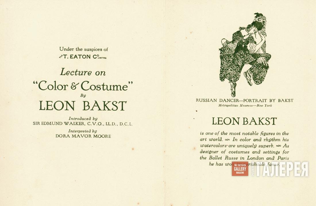 Приглашение на лекцию «Цвет и костюм», прочитанную Л.С. Бакстом в Торонто