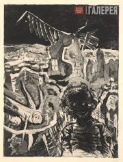 Dix Otto. Burnt Village (Nocturnal Encounter with a Lunatic)