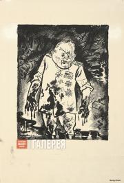 Grosz George. Hero. 1924