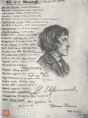 Grigory Gnesin. Ode to Nikolai Yevreinov, with a drawing by Miсhael Werboff. Feb