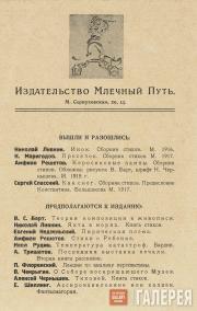 Барт Виктор. Виньетка. 1914