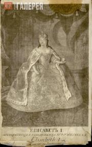 Coronation Portrait of the Empress Yelizaveta (Elizabeth) Petrovna. 1744