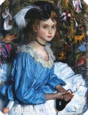 Serebryakova Zinaida. Katya at a Christmas Tree. 192
