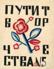 """Kosarev Boris. Cover design for the Russian magazine """"Puti Tvorchestva"""" (Paths o"""