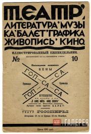 "Kosarev Boris. Illustrated weekly ""Theatre, Literature, Music, Ballet, Graphics,"