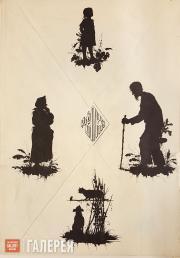 Bem Elizaveta. A Folk Tale about a Turnip. 1881