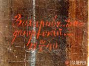 The artist's signature: Zakharov-Dadayurtsky