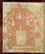 Неизвестный художник. Юрьевское Евангелие. 1119–1128