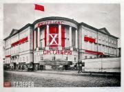 Vesnin Alexander. Decoration of the VKHUTEMAS building on Myasnitskaya Street (f