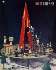 Shabanov A. A collective toy. 1960s