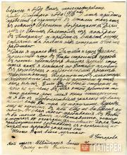 Goncharova Natalia. Natalia Goncharova's letter to Alexei Shchusev