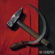 Korzhev Gely. Still-life with Hammer and Sickle. 2004