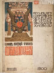 Yegorov Vladimir. Cover of the yearbook of the Stroganov School compositions. 19
