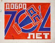 Bykov Zakhar. Dobrolet (Volunteer flight society). 1924