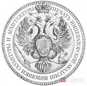 Vernier Pierre-Louis. The seal of the Imperial Academy of Arts. 1763