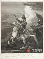 С. КАРДЕЛЛИ. М.И. Платов. 1813