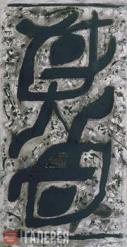 Sitnikov Alexander. Pictroglyphs. 2000