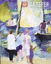 Urmanche Baky. Sailing. 1929
