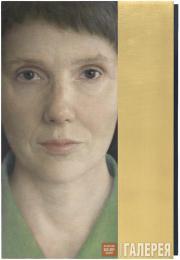 Ginny Stanford. The Birth of Inez Imake. 2011