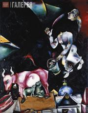 Chagall Marc. To Russia, Asses and Others. 1911
