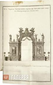 Kachalov Grigory. No 4. Triumphal Arches by the Yauza. 1743-1744 (?)