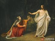 Ivanov Alexander. The Appearance of Christ to Mary Magdalene. 1835