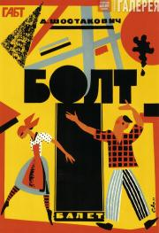 Savostiuk Oleg. Theatre poster for the ballet «Bolt» by Dmitry Shostakovich