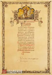 Vasnetsov Viktor. Diploma from the Moscow City Duma on conferring upon Pavel Tre