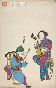 Unknown artist.  A Couple Playing Music. Late 19th-early 20th сentury