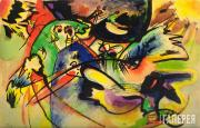 "Kandinsky Wassily. Study for ""Composition in Red and Black"". 1915"
