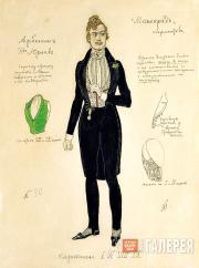 Golovin Alexander. Arbenin