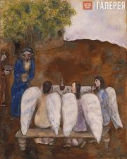 Chagall Marc. The Three Angels Received by Abraham. 1931