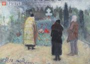 Repin Yury. Office for the Dead at the Grave of Ilya Repin. 27.IX.1932