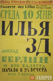 Iliazd (Ilia Zdanevich).  Poster for the lecture 'Berlin i Yego Khaltura' ('Berl