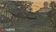 Якунчикова Мария. Пейзаж с церковью. [1893–1895]