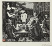 Favorsky Vladimir. Dinner at Laura's House. 1959-1961
