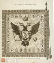 Kachalov Grigory. No 16. Pannir, or State Banner. 1744