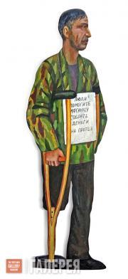 "Nazarenko Tatiana. Veteran of the Afghan War. Figure from the ""Underpass"" instal"