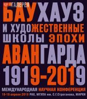 Lavrentyev Alexander. Poster for the International Scientific Conference. 2019