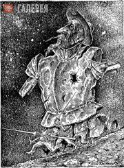 Smirnov Igor. Scarecrow. 1993
