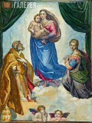 Korin Pavel. The Sistine Madonna. 1945-1955