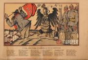 Ivan BILIBIN. Poster. 1917