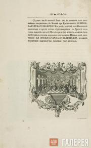 Соколов Иван. Бал. 1744