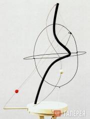 Calder Alexander. A Universe. 1934