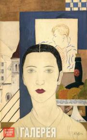 Бельцова Александра. Автопортрет. 1927–1928