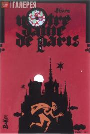 Savostiuk Oleg. Theatre poster for the ballet «Notre Dame de Paris» by Maurice J
