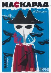 Savostiuk Oleg. Theatre poster for the ballet «Masquerade» by Aram Khachaturyan
