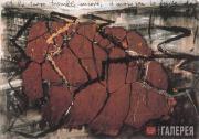 Kiefer Anselm. Et la terre tremble encore / And the Earth snakes again. 1981