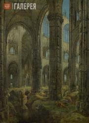 Блехен Карл. Руины готической церкви. 1826