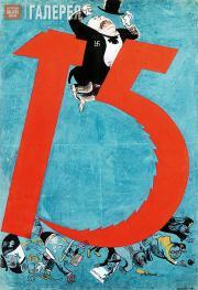 The Kukryniksy (М.V. Kupriyanov, P.N. Krylov, N.A. Sokolov). Poster. 1943
